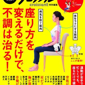 正しい姿勢で座ると、人生変わるよ!~マガジンハウス担当者の今推し本『Dr.クロワッサン 座り方を変えるだけで、不調は治る!』