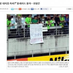 「日本の大地震をお祝い(し)ます」? サッカー場の横断幕に韓国ネットも騒然