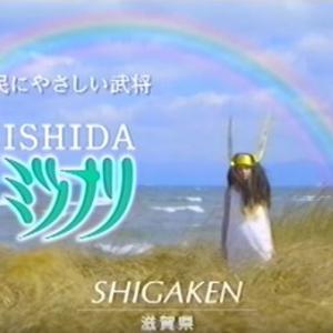 話題騒然! 『石田三成×滋賀県ポータルサイト』で公開された石田三成CMの第二弾が公開
