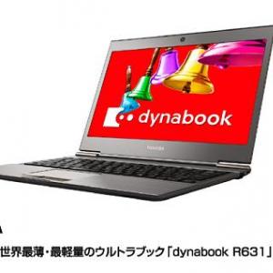 """国内初の薄型・軽量ノート""""Ultrabook"""" 東芝が『dynabook R631』で製品化"""