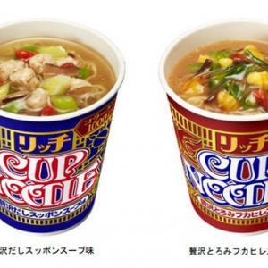 スッポン味のカップヌードル?! 日清食品が『カップヌードル リッチ 贅沢だしスッポンスープ味』など発売