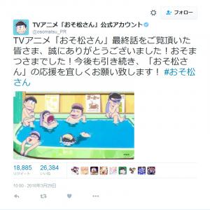 「2期放送けってい」 アニメ『おそ松さん』最終回に謎のメッセージ……!? ネットで話題に