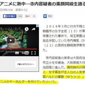 「埼玉の女子中学生事件の容疑者は『涼宮ハルヒの憂鬱』に熱中」日刊スポーツが報じる ネット上で反論多数