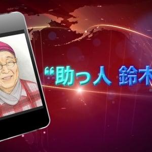 """[PR]AI搭載の""""対話型""""人生相談アプリ(※人格は87歳おじいちゃん) 今なら無料でゲットできるぞ!"""