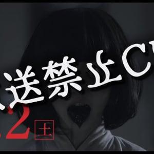 【怖いCM】ホラー映画『のぞきめ』 怖すぎて放送禁止になったテレビCMをお見せします[ホラー通信]