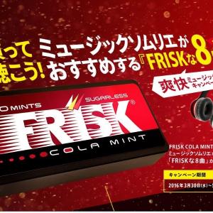 華原朋美・MINMI・青山テルマら豪華8アーティストと『フリスク』新フレーバーがコラボ! 『買って聴こう! 爽快ミュージックキャンペーン』