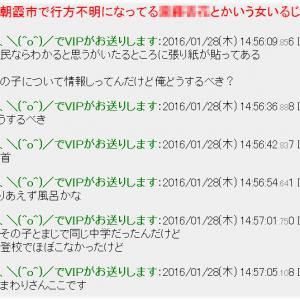 埼玉女学生監禁事件で容疑者逮捕 2ヶ月前の『2ちゃんねる』スレッドと2年前の「透視」が話題に