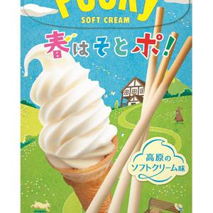 太陽の光でパッケージに何かが起こる!? グリコ『ポッキー 高原のソフトクリーム味』期間限定発売