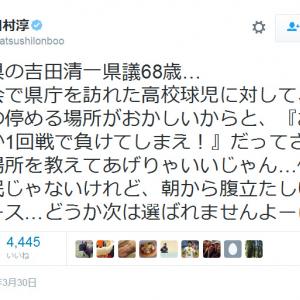 「おまえらなんか1回戦負けしろ」暴言の吉田清一滋賀県議にロンブー淳さん「どうか次は選ばれませんよーに!」