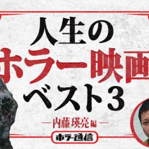 人生のホラー映画ベスト3 【『ドロメ』『ライチ☆光クラブ』監督 内藤瑛亮編】[ホラー通信]
