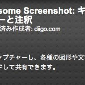 Google Chromeのエクステンション『Awesome Screenshot』はWin版Skitchだ!