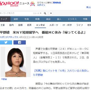 """""""【写真】胸にパットを6枚入れていると告白した平野綾"""" 米NY短期留学の記事で『Yahoo!ニュース』に謎の説明文"""