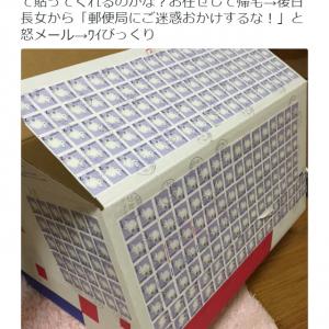 「ゆうぱっく代金が切手でも支払えると聞いて余っていた2円切手を持ち込む」 驚愕の結果が『Twitter』で話題に