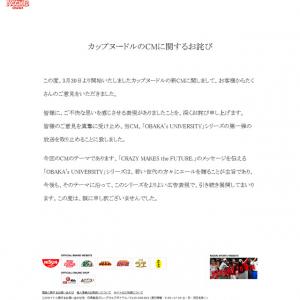 矢口真里さんや新垣隆さんが出演するカップヌードルのCM放送取り止め 日清が謝罪