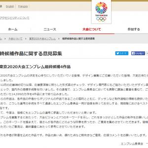 東京五輪2020の大会エンブレム最終候補4作品が発表! 組織委員会が意見募集中