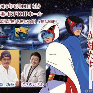 森功至さんとささきいさおさんが『ガッチャマン』を生アフレコ! 海鷲特別企画『英雄たち』