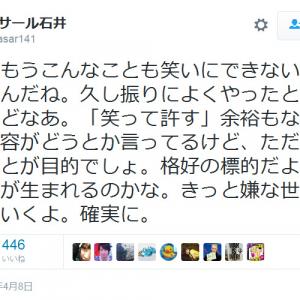 「ああ、もうこんなことも笑いにできない国になったんだね」ラサール石井さんが日清CM放送取り止めに苦言ツイート!?