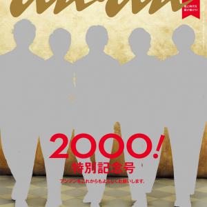 【号外】 ananが、通巻2000号を迎えました。表紙は嵐!~マガジンハウス担当者の今推し本『anan 2000! 特別記念号』