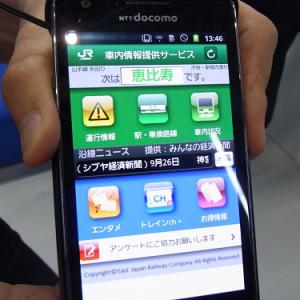 【CEATEC JAPAN 2011】車両の空き具合もまる分かり 山手線で始まったスマートフォン向け情報サービス