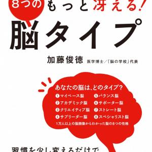 自分の脳タイプを知れば、苦手なものがなくなるよ!~マガジンハウス担当者の今推し本『あなたの頭がもっと冴える! 8つの脳タイプ』