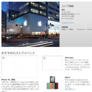 『iPhone4S』は10月14日の朝8時から発売開始! アップルストアがフライングで誤掲載