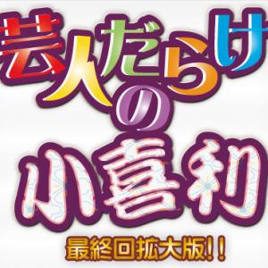 【10月6日20時~】『芸人だらけの小喜利』大喜利ラストバトル2時間スペシャル!