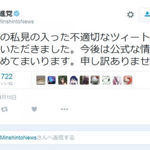 熊本で震度7の地震 民進党の『Twitter』公式アカウントは一般ユーザーとケンカして謝罪