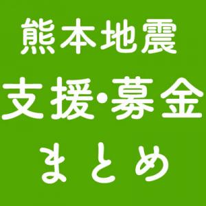 熊本地震の支援・募金・義援金情報まとめ【この記事はコピーして使っていただいて構いません】