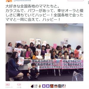 熊本地震の約2時間後に社民党・福島みずほ議員が『Twitter』で「ハッピー!」を連発して炎上
