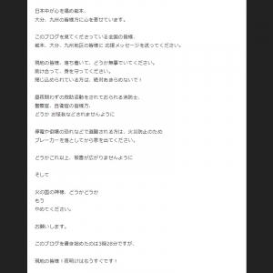 熊本地震 藤原紀香さんがブログで「火の国の神様、どうかどうか もう やめてください」