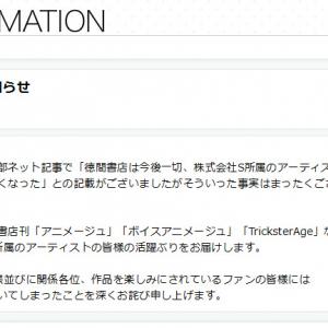 「徳間書店が蒼井翔太も取材NG」と『おたぽる』が報じるも株式会社S・徳間書店は記事内容を否定