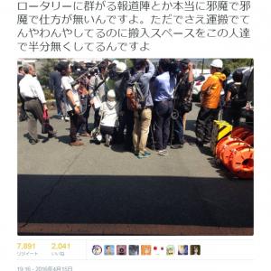 熊本地震で『Twitter』上に「報道陣が邪魔で仕方ない」「取材ヘリの音で町内放送が聞こえない」