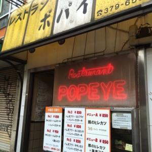 【6月24日閉店】代々木の老舗洋食屋食べ納め 『ポパイ』日替わり定食