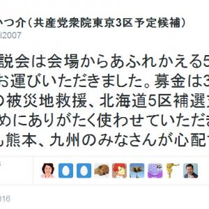 共産党・香西かつ介氏 募金を「熊本の被災地救援、北海道5区補選支援、党躍進のためにありがたく使わせていただきます」とツイートし炎上