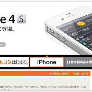 au公式サイトに『iPhone4S』登場 au版iPhoneはテザリングが解禁されるのか?