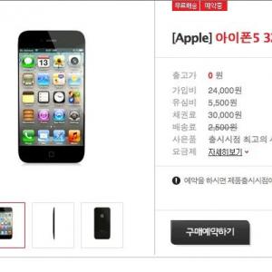 登場しなかった『iPhone5』 韓国では事前契約や共同購入が行われ問題に