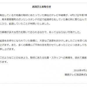 熊本地震で関西テレビの中継車がガソリンスタンドに割り込み SNSで拡散されサイトでお詫びを発表