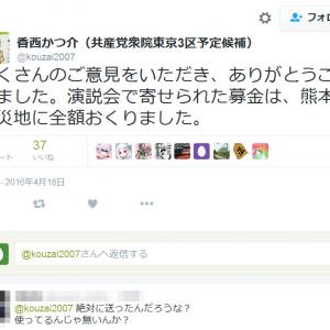 募金を「党躍進のために使う」とツイートし共産党が大炎上 その後「熊本の被災地に全額おくりました」