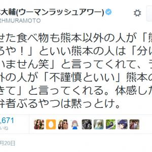 「勘違いの代弁者ぶるやつは黙っとけ」 熊本地震でのウーマン村本大輔さんのツイートに反響