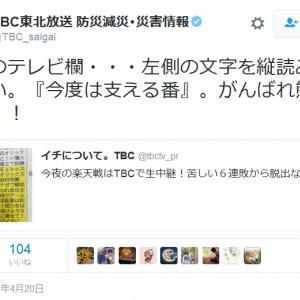 「今度は支える番」 宮城県のテレビ局・TBC東北放送が新聞のラテ欄で縦読み