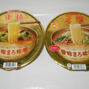 肉が入ってリニューアル! 新旧『マルちゃん正麺カップ香味まろ味噌』の食べ比べ