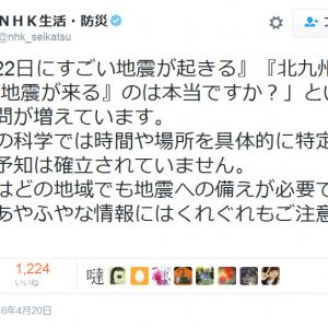 『NHK生活・防災 』の『Twitter』アカウント  地震予知への質問に「あやふやな情報にはくれぐれもご注意下さい」