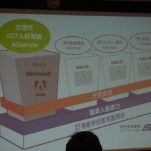 専門学校向けの産学連携ICT人材育成プロジェクトにアドビとマイクロソフトが参画