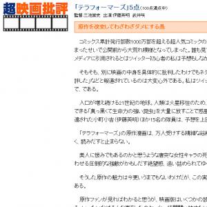 前田有一『超映画批評』で『テラフォーマーズ』5点 公開前なのに『Yahoo!映画』でも酷評される