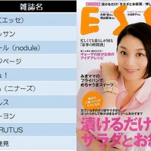 【健康・生活】今週の雑誌ランキングトップ10!(2016/4/16~22集計)
