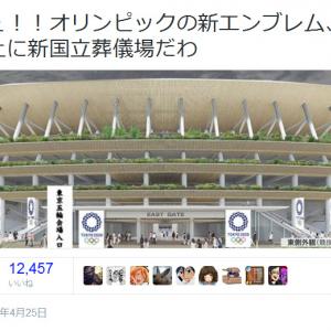 「オリンピックの新エンブレム、思った以上に新国立葬儀場だわ」 画像つきツイートが話題に