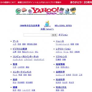 ホームページ世代には懐かしい!? 『Yahoo! JAPAN』が1996年当時のトップページを再現