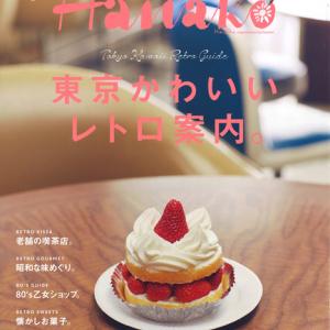 バタークリームとファンシーショップが好きだった人は必読!~マガジンハウス担当者の今推し本『Hanako特別編集 東京かわいいレトロ案内』