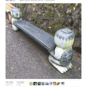 """「彼等が一体何をしたというのか」 江戸時代の拷問""""石抱""""を想わせるベンチの画像が『Twitter』で話題に"""