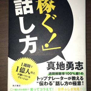 日本一忙しい(!?)トップナレーターが極意を伝授 真地勇志・著『「稼ぐ!」話し方』